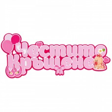 "PVC Party decoration, ""Честито Кръщене"", pink"